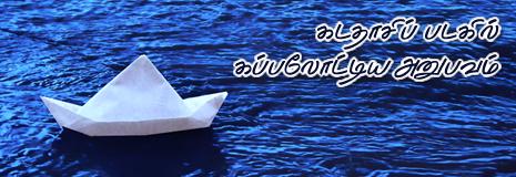 Paper boat memories