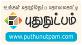 PuthuNutpam - Where technology meets Tamil and Daily Life.