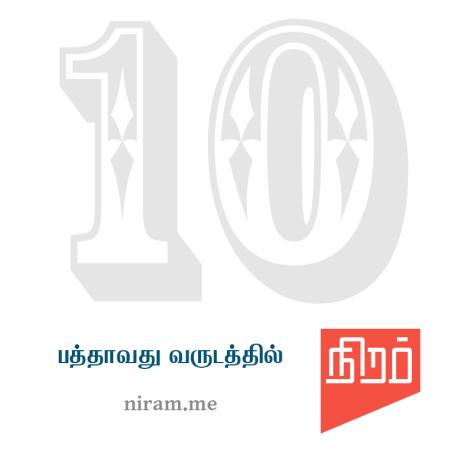 niram-10