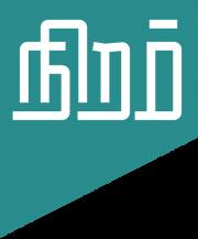 நிறம் by தாரிக் அஸீஸ்